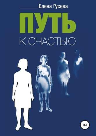 Елена Гусева, Путь к счастью
