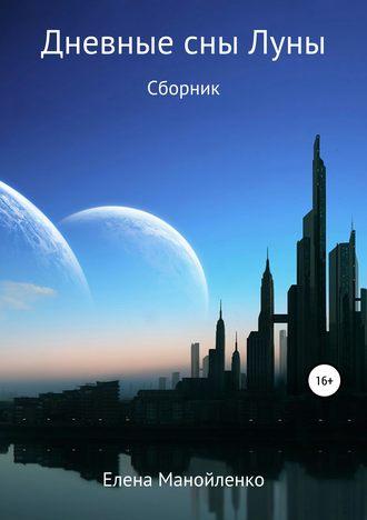 Елена Манойленко, Дневные сны Луны