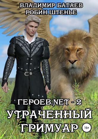 Робин Штенье, Владимир Батаев, Героев.net – 2. Утраченный гримуар
