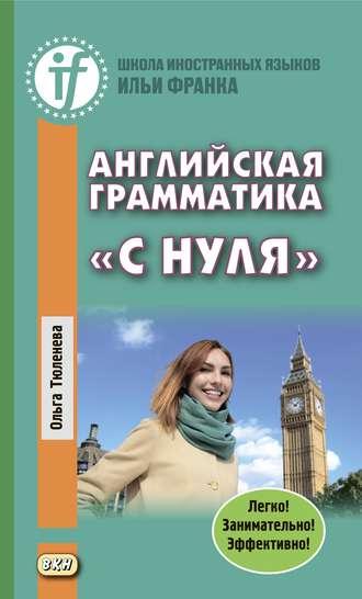 Ольга Тюленева, Английская грамматика «с нуля». Beginner