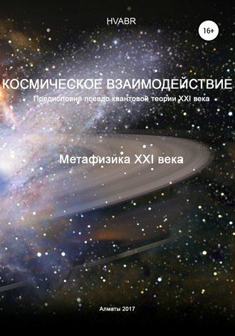 Hvabr, Космическое взаимодействие. Метафизика XXI века