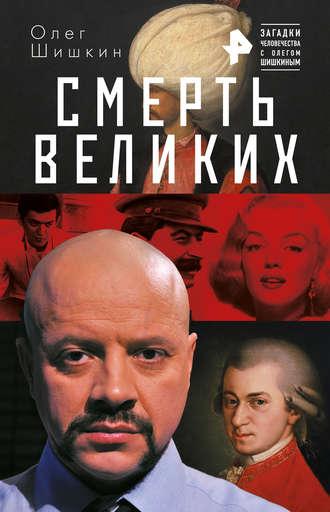 Олег Шишкин, Смерть великих