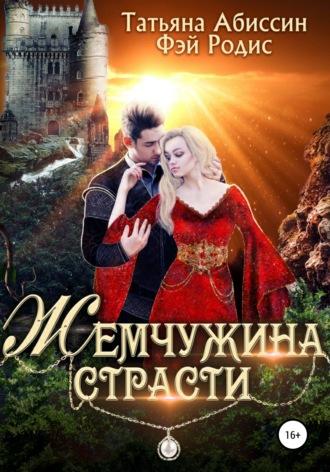 Фэй Родис, Татьяна Абиссин, Жемчужина страсти