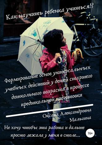 Оксана Мальгина, Формирование основ универсальных учебных действий у детей старшего дошкольного возраста в процессе предшкольной подготовки