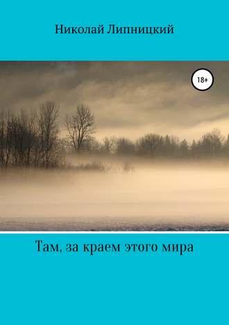 Николай Липницкий, Там, за краем этого мира