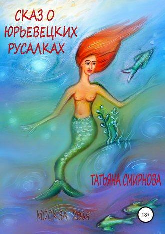 Татьяна Смирнова, Сказ о юрьевецких русалках