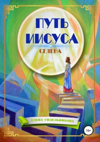 Елена Селена, Путь Иисуса