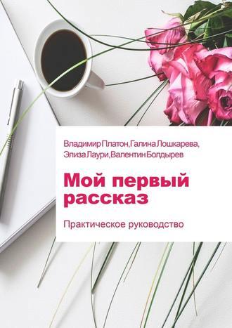 Галина Лошкарева, Владимир Платон, Мой первый рассказ