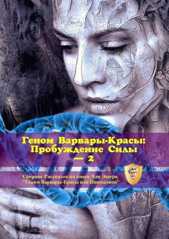 Эли Эшер, Геном Варвары-красы: ПробуждениеСилы–2