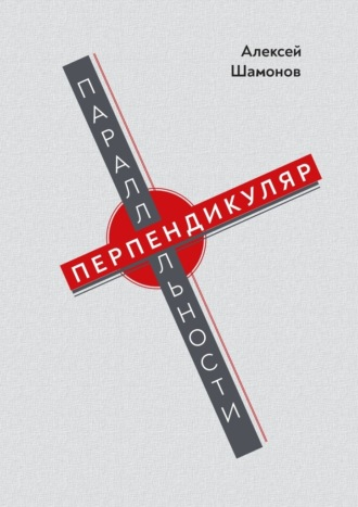 Алексей Шамонов, Перпендикуляр параллельности