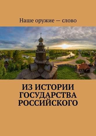 Сергей Ходосевич, Изистории государства Российского