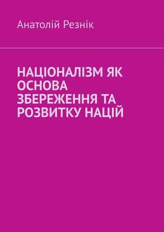 Анатолій Резнік, Націоналізм як основа збереження та розвитку націй
