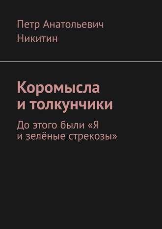 Петр Никитин, Коромысла итолкунчики. Доэтого были «Я изелёные стрекозы»