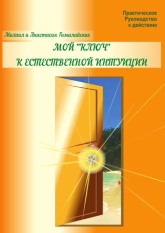 Михаил Солодовников, Анастасия Цыбулина, Мой «ключ» кестественной интуиции. Практическое Руководство к действию