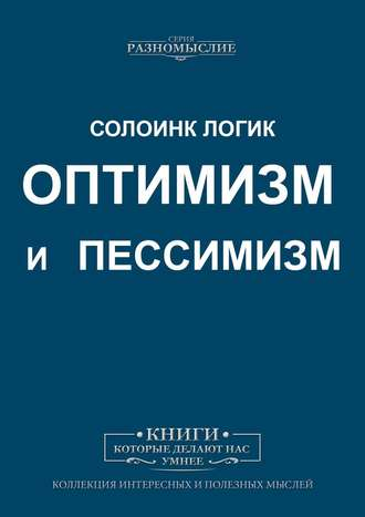 Солоинк Логик, Оптимизм ипессимизм