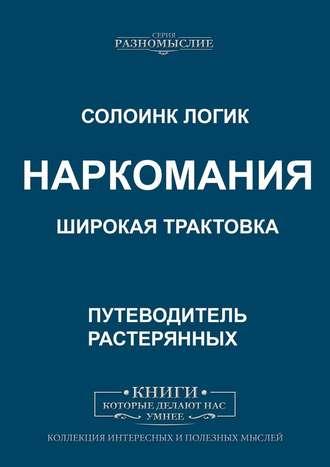 Солоинк Логик, Наркомания. Широкая трактовка