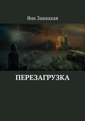 Яна Завацкая, Перезагрузка