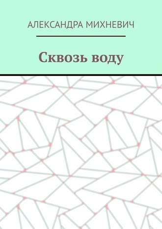 Александра Михневич, Сквозьводу