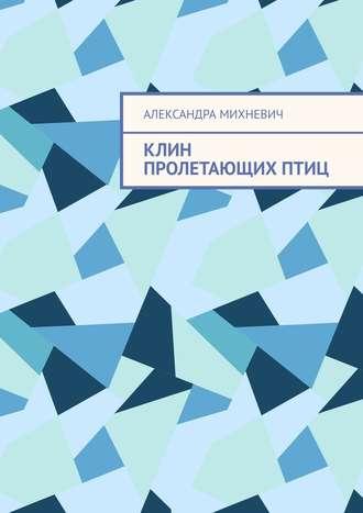 Александра Михневич, Клин пролетающихптиц