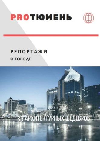 Виктория Булатова, PROТюмень. 25 самых грандиозных строений
