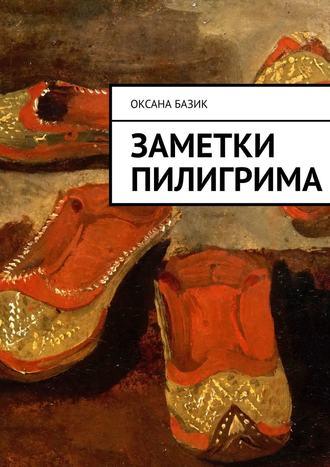 Оксана Базик, Заметки пилигрима