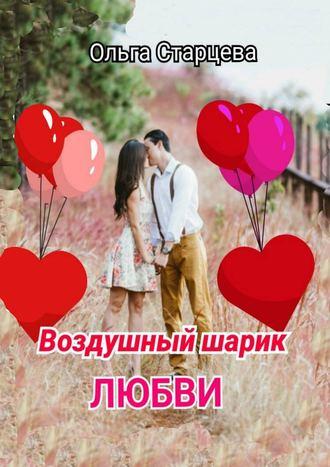 Ольга Старцева, Воздушный шарик любви