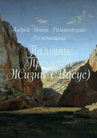 Андрей Романовский-Коломиецинг, Память Прошлой Жизни (Иисус)