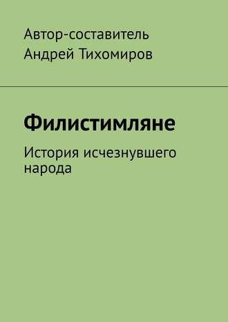 Андрей Тихомиров, Филистимляне. История исчезнувшего народа