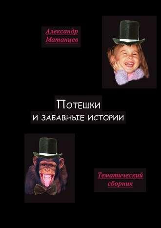 Александр Матанцев, Потешки изабавные истории. Тематический сборник