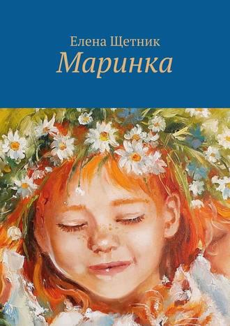 Елена Щетник, Маринка