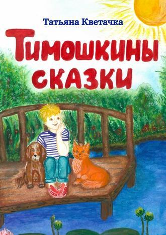 Татьяна Кветачка, Тимошкины сказки