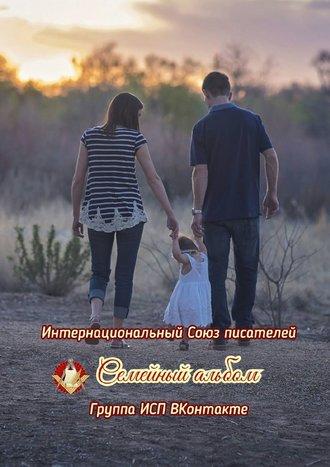 Валентина Спирина, Семейный альбом. Группа ИСП ВКонтакте