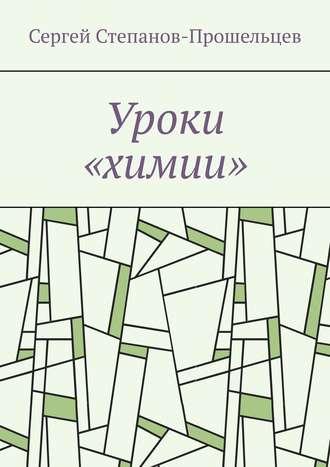 Сергей Степанов-Прошельцев, Уроки «химии». Из жизни условников