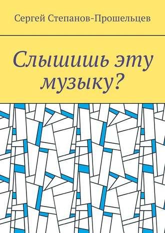 Сергей Степанов-Прошельцев, Слышишь эту музыку? Стихи не на каждый день