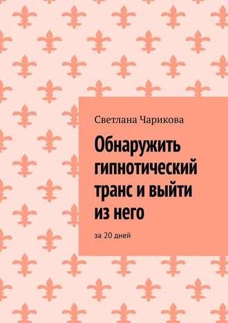 Светлана Чарикова, Обнаружить гипнотический транс ивыйти изнего. За20дней