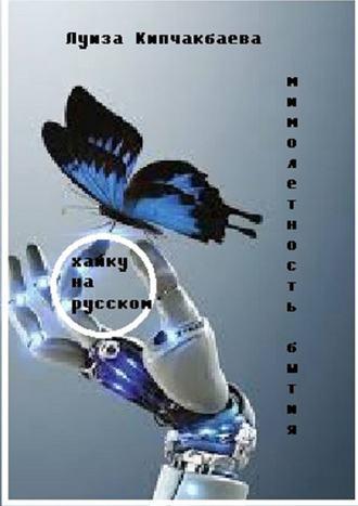 Луиза Кипчакбаева, Мимолетность бытия