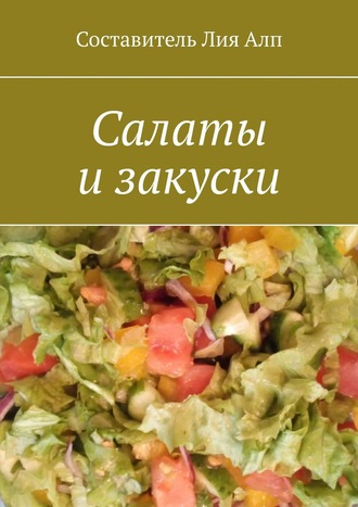 Юлия Алпагут, Салаты изакуски