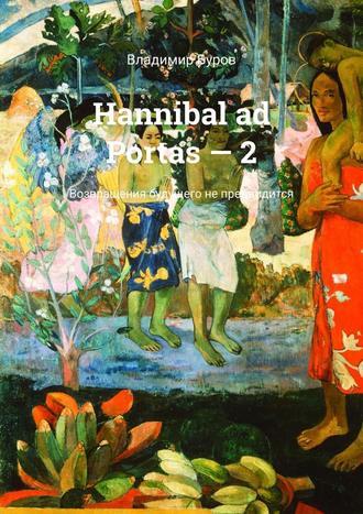 Владимир Буров, Hannibal ad Portas–2. Возвращения будущего непредвидится