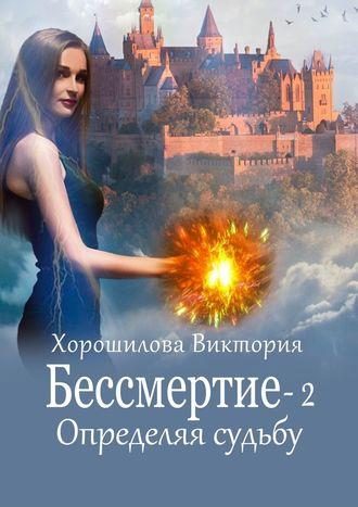 Виктория Хорошилова, Бессмертие-2. Определяя судьбу