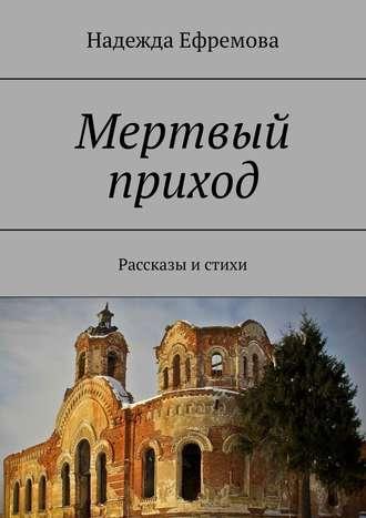 Надежда Ефремова, Мертвый приход. Рассказы истихи
