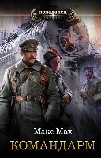 Макс Мах, Командарм