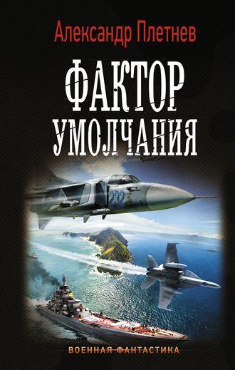 Александр Плетнёв, Фактор умолчания
