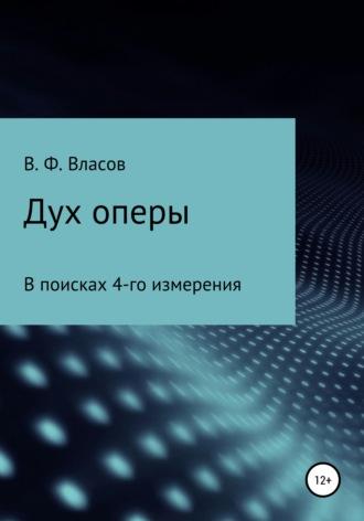 Владимир Власов, Дух оперы