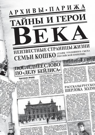 Аркадий Кошко, Анна Эспарса, Тайны и герои Века