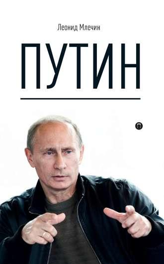 Леонид Млечин, Путин