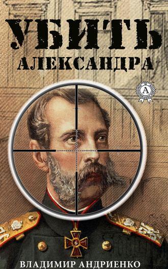 Владимир Андриенко, Убить Александра