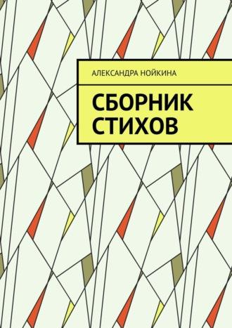 Александра Нойкина, Сборник стихов