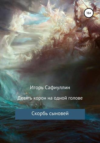 Игорь Сафиуллин, Скорбь сыновей