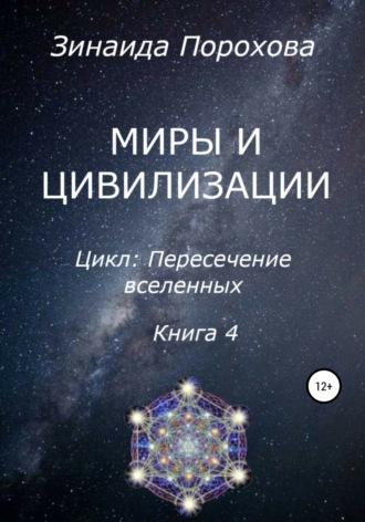 Зинаида Порохова, Пересечение вселенных. Книга 4. Миры и цивилизации