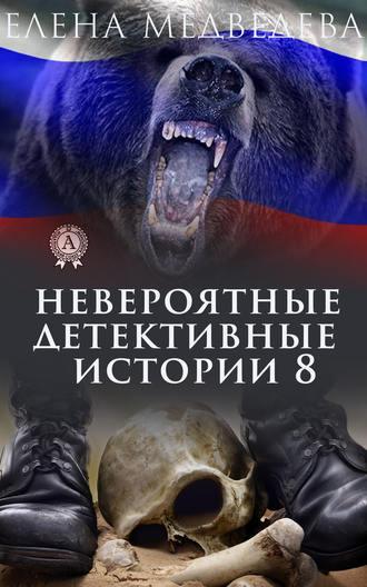 Елена Медведева, Невероятные детективные истории 8